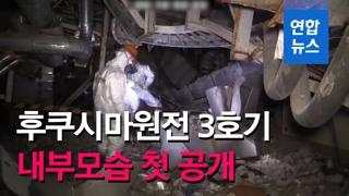 [영상] 일본 후쿠시마 원전 3호기 내부 모습 영상 첫 공개