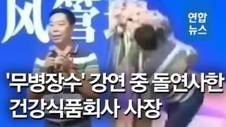 [영상] 중국 건강식품회사 사장,'무병장수' 비법 강연 중 돌연사