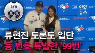 [영상] 류현진, 토론토 블루제이스 입단…등 번호는 특별한 '99번'