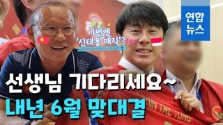 [영상] 제2의 박항서? 인도네시아 대표팀 맡은 신태용 감독 각오는