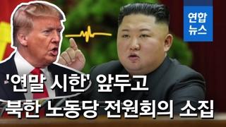 [영상] '연말 시한' 앞두고 북한 '역대급' 노동당 전원회의 개최