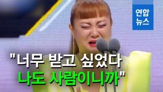 """[영상] '연예대상' 박나래…""""항상 낮은 자세로, 어차피 키가 작아서"""""""