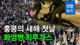 """[영상] 홍콩, 새해 첫날부터 """"100만 시위""""…'화염병·최루탄' 충돌"""