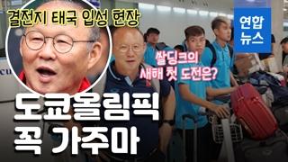 [영상] 도쿄올림픽 가자!…박항서호, 결전지 태국 입성 현장