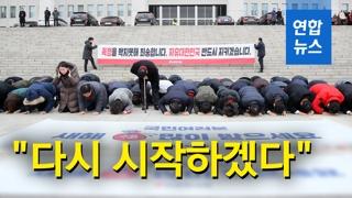 """[영상] 한국당, 국회 본관 앞에서 새해 큰절…""""다시 시작하겠다"""""""