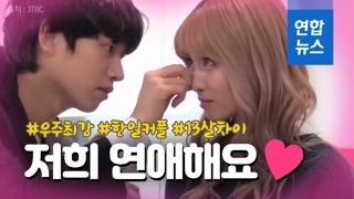 [영상] 새해 첫 '아이돌 커플' 김희철·모모…13살차이 한일 커플