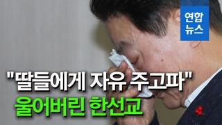 """[영상] 4선 한선교 총선 불출마…""""黃체제 힘 실어주려"""""""