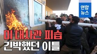 [영상] 이라크 미대사관, 시위대에 피습…경비초소·안내창구 방화