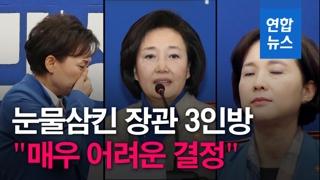 """[영상] 울먹이며 """"어려운 결정""""…박영선·김현미·유은혜 불출마 선언"""