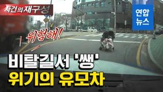 [영상] 아이 탄 유모차 비탈길서 '쌩'…때마침 경찰이 딱