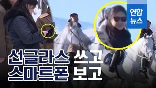 [영상] 선글라스 쓰고 스마트폰 보는 리설주…북한, 기록영화 공개