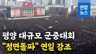 [영상] 북한, 전원회의 관철 위한 궐기대회 열어