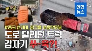 [영상] 도로 달리다 쑥…갑자기 생긴 싱크홀에 빠진 트럭