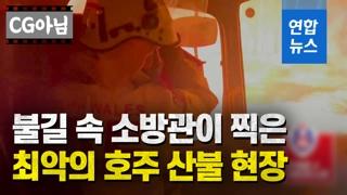 [영상] 사방이 불바다…소방관이 직접 찍은 호주 산불 현장