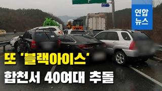 [영상] 또 '블랙아이스'…합천서 빗길에 40여대 추돌