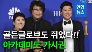 """[영상] '기생충' 골든글로브 외국어영화상 수상…""""믿을 수 없다"""""""