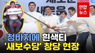 [영상] 청바지 입은 젊은 정당 '새로운보수당' 공식 창당