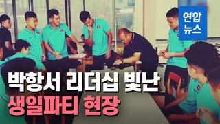 [영상] 쌀딩크 박항서, 베트남 축구팀 생일 파티 모습은?