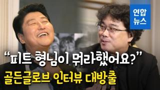 """[영상] """"피트 형님이 뭐라 했는지""""…골든글로브 수상 인터뷰 대방출"""