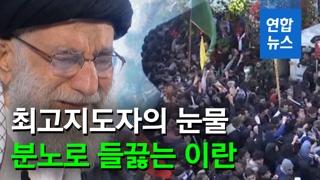 [영상] '신의 대리인' 하메네이, 피살 솔레이마니 장례서 '눈물'