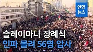 [영상] 이란 솔레이마니 장례서 인파 몰려 56명 압사