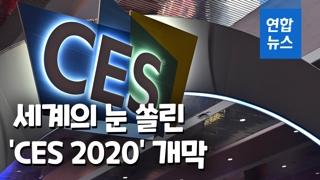 [영상] 세계의 눈 쏠린 'CES 2020' 개막…폴더블 디스플레이의 확..