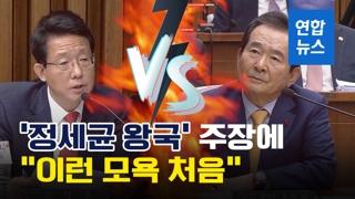 """[영상] 한국당 """"화성시는 '정세균 왕국'""""…정세균 """"인격 모독"""""""