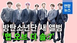[영상] 방탄소년단  '맵 오브 더 솔 : 7'…10개월만에 새 앨범
