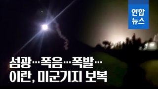 [영상] 밤하늘 가른 섬광과 폭음…이란 '피의 보복' 시작