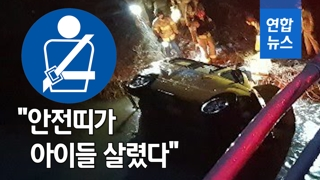"""[영상] 어린이집 통학차량, 3m 다리 밑 추락…""""안전띠가 아이들 살렸다.."""