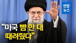 """[영상] 이란 최고지도자 """"미국 뺨 한 대 때렸을 뿐""""…추가 공격 예고?"""