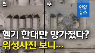 """[영상] """"큰 피해 없었다""""…공개된 미군기지 위성사진 보니"""