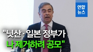 """[영상] 곤 전 닛산 회장 """"나는 무죄…정의를 위해 일본 탈출"""""""