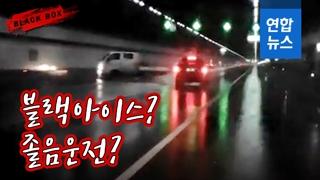 [블랙박스] 아찔한 터널 사고…미끄러지더니 '빙그르르' '쾅쾅'