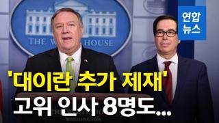 [영상] 미국, 대이란 추가 경제 제재 단행…고위 관료 8명 포함