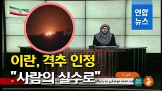 """[영상] 이란, 우크라이나 여객기 격추 인정…""""사람의 실수"""""""