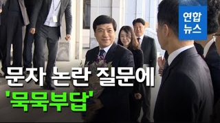 [영상] 이성윤 서울중앙지검장 첫 출근…문자 논란 질문엔 침묵