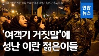 """[영상] """"지도부는 물러가라""""…'여객기 거짓말'에 성난 이란 젊은이들"""