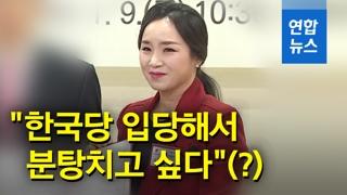 [영상] 나다은씨 과거 글 논란에 한국당, 공약개발단원 위원 해촉