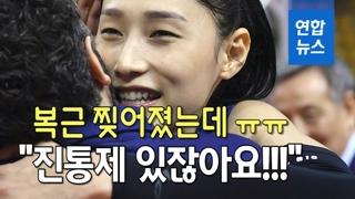 """[영상] 복근 찢어졌는데…김연경 """"진통제 있잖아요!"""""""