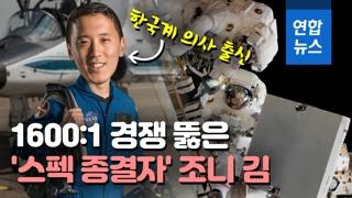 [영상] 한국계 조니 김, 1600:1 경쟁 뚫고 NASA 우주인에 선발