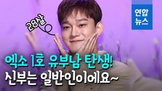 [영상] 엑소 첸, 깜짝 결혼발표…1호 유부남으로?!