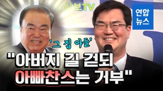 """[영상] '그집 아들' 문석균 """"문희상 길 걷되 '아빠찬스' 거부하겠다"""""""
