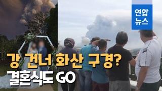 [영상] 강 건너 화산 구경?…필리핀 화산 폭발 와중에 결혼식도