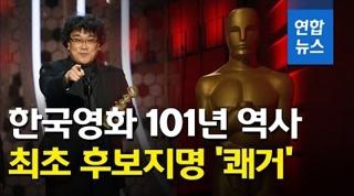 [영상] 한국계 배우 존 조가 아카데미상 후보 '기생충' 발표하는 순간