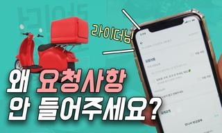 [뉴스피처] 배달 앱 라이더님, 왜 요청사항을 안 들어주시나요?