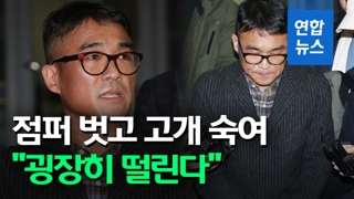 """[영상] 점퍼 벗고 고개숙인 김건모 """"진실 밝혀지길…굉장히 떨린다"""""""