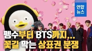 [D스토리] 펭수부터 BTS까지…꽃길 막는 상표권 분쟁