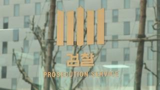 주식 산 뒤 보고서 공개…수십억 챙긴 애널리스트 구속