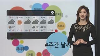 [날씨트리] 주말 대체로 맑고 곳곳 먼지…동해안 비·눈